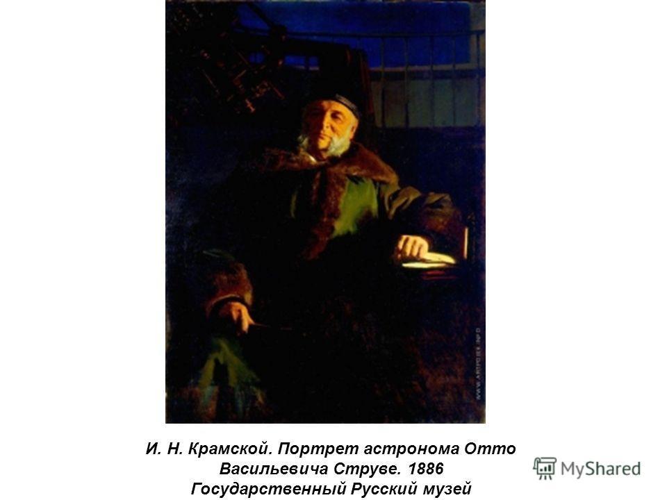 И. Н. Крамской. Портрет астронома Отто Васильевича Струве. 1886 Государственный Русский музей