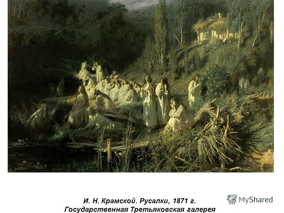 И. Н. Крамской. Русалки, 1871 г. Государственная Третьяковская галерея