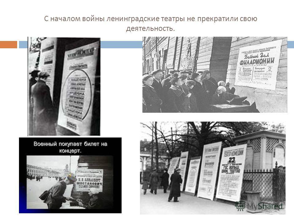 С началом войны ленинградские театры не прекратили свою деятельность.