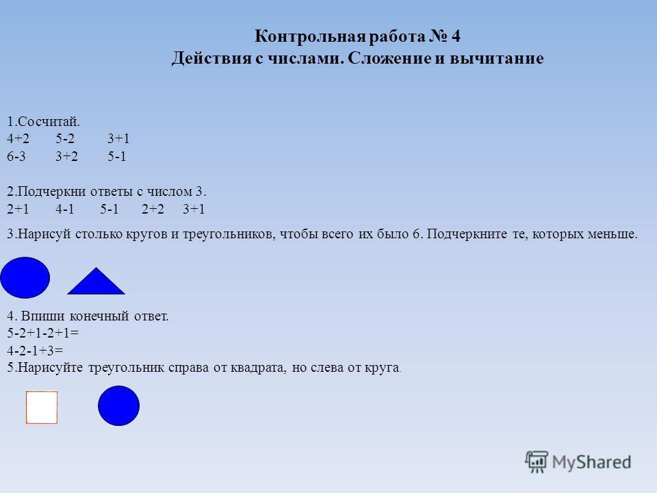 1. Пересчитай игрушки. Отметь значком верный ответ 2. Запиши знаки: минус плюс равно 3. Соедини стрелками рисунок с числом. 4. В какой строке правильно записаны все числа по порядку от 1 до 10? 1,2,3,4,6,7,8,9,10 1,2,3,4,5,6,8,7,9,10 1,2,3,4,5,6,7,8,