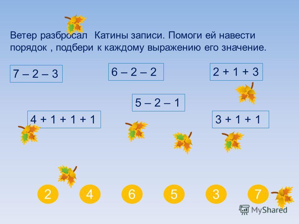 7-3 6-2 2+2 5-1 1+1 5-2 1+2 2+1 6-36-3 4-1 3+2