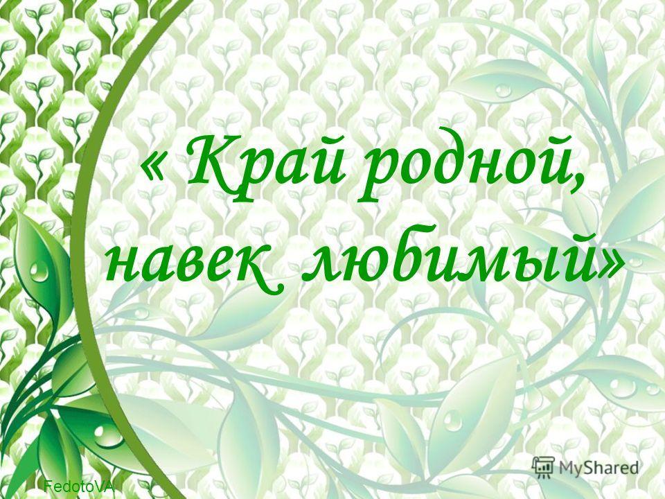 FedotoVA « Край родной, навек любимый»