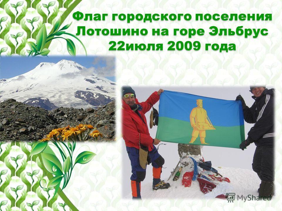 Флаг городского поселения Лотошино на горе Эльбрус 22 июля 2009 года