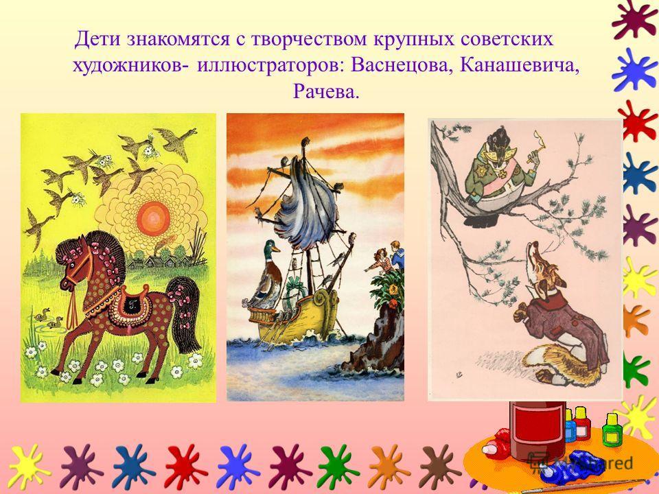 Дети знакомятся с творчеством крупных советских художников- иллюстраторов: Васнецова, Канашевича, Рачева.