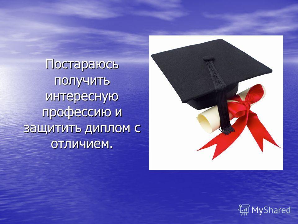 Постараюсь получить интересную профессию и защитить диплом с отличием.