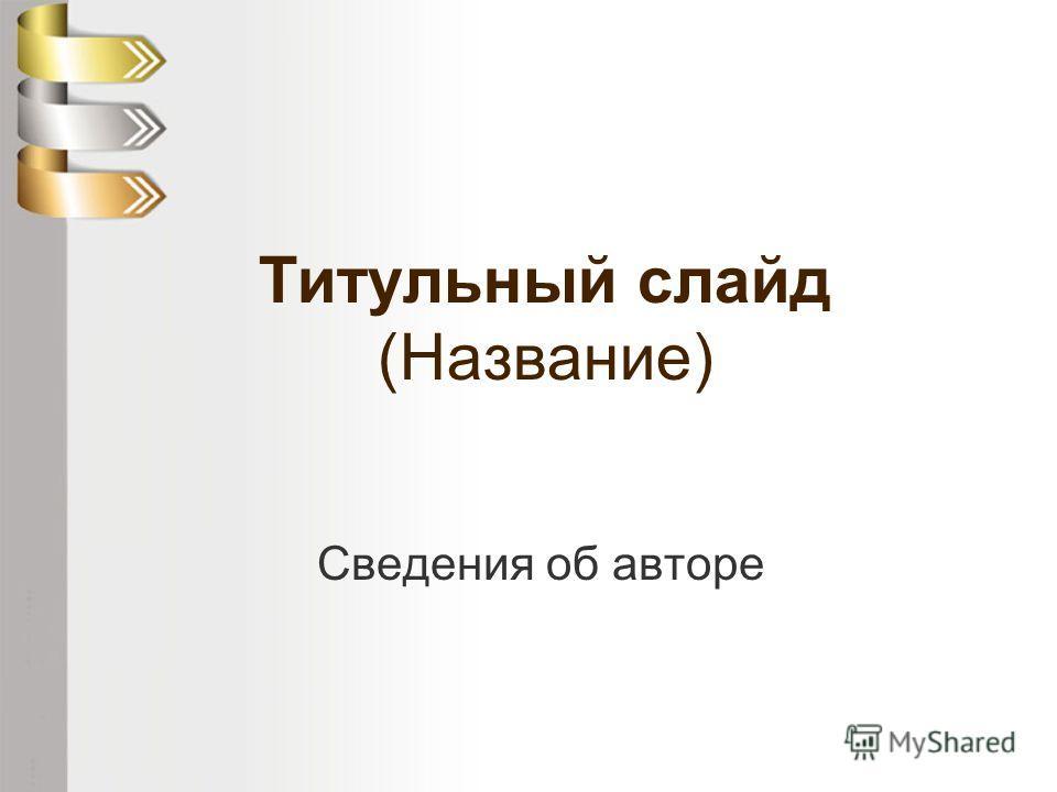 Титульный слайд (Название) Сведения об авторе
