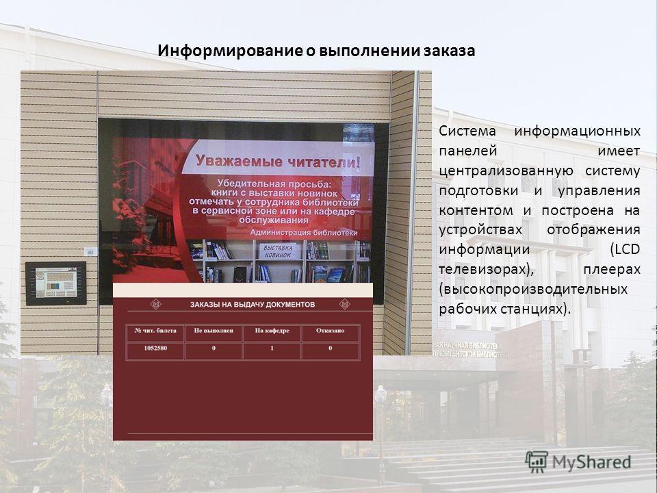 Информирование о выполнении заказа Система информационных панелей имеет централизованную систему подготовки и управления контентом и построена на устройствах отображения информации (LCD телевизорах), плеерах (высокопроизводительных рабочих станциях).