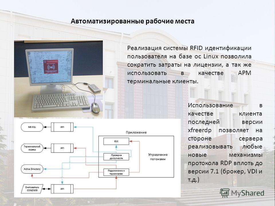 Реализация системы RFID идентификации пользователя на базе ос Linux позволила сократить затраты на лицензии, а так же использовать в качестве АРМ терминальные клиенты. Использование в качестве клиента последней версии xfreerdp позволяет на стороне се