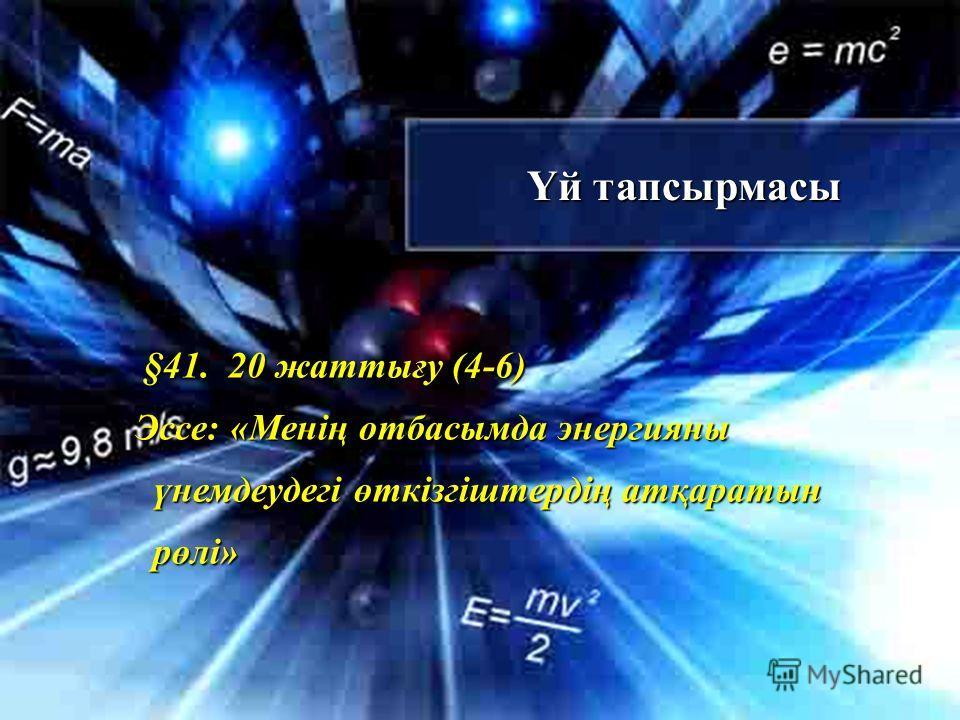 Үй тапсырмасы §41. 20 жаттығу (4-6) §41. 20 жаттығу (4-6) Эссе: «Менің отбасымда энергичны Эссе: «Менің отбасымда энергичны үнемдеудегі өткізгіштердің атқаратын үнемдеудегі өткізгіштердің атқаратын рөлі» рөлі»