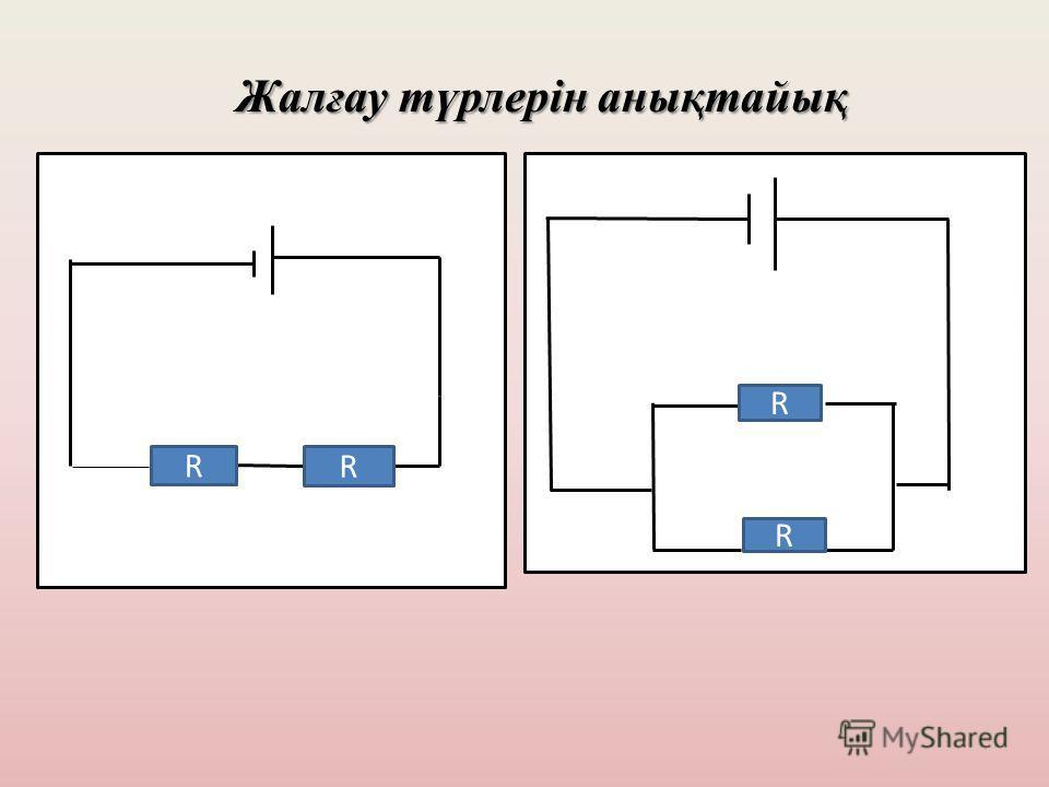 R R R R Жалғау түрлерін анықтайық