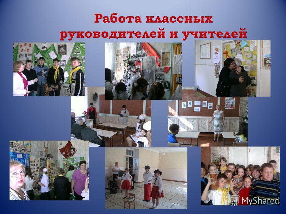 Работа классных руководителей и учителей