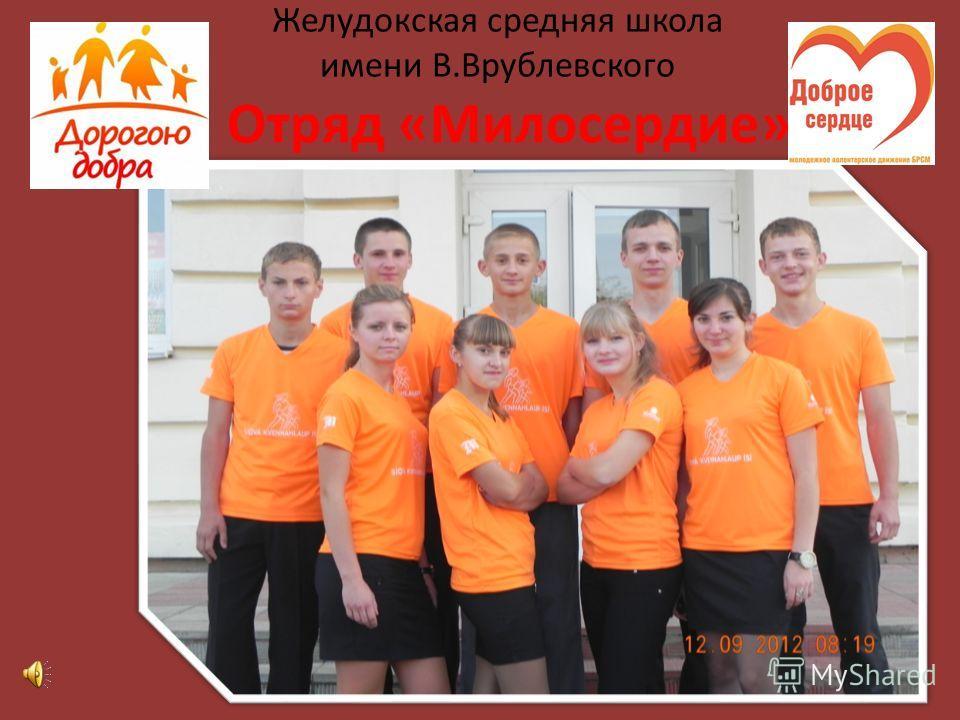 Желудокская средняя школа имени В.Врублевского Отряд «Милосердие»