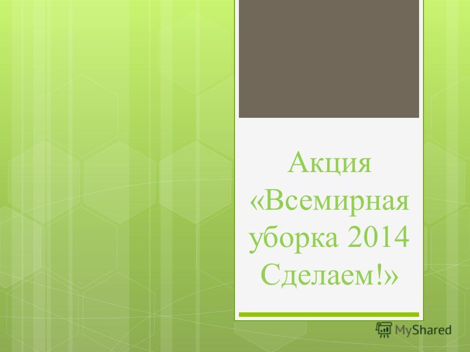 Акция «Всемирная уборка 2014 Сделаем!»