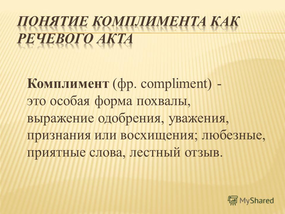 Комплимент (фр. compliment) - это особая форма похвалы, выражение одобрения, уважения, признания или восхищения; любезные, приятные слова, лестный отзыв.