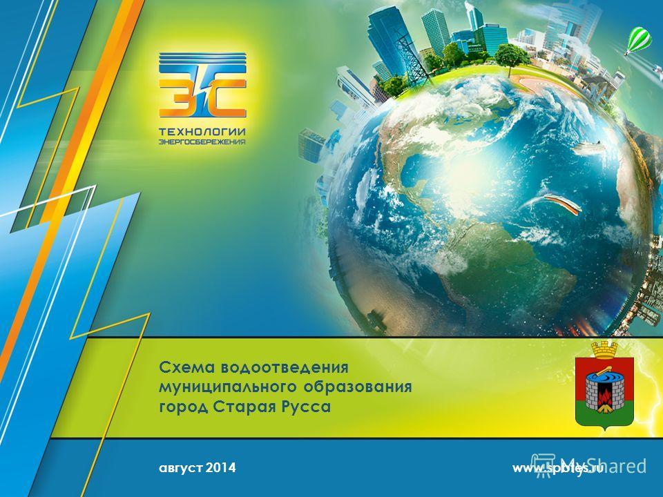 Схема водоотведения муниципального образования город Старая Русса август 2014www.spbtes.ru