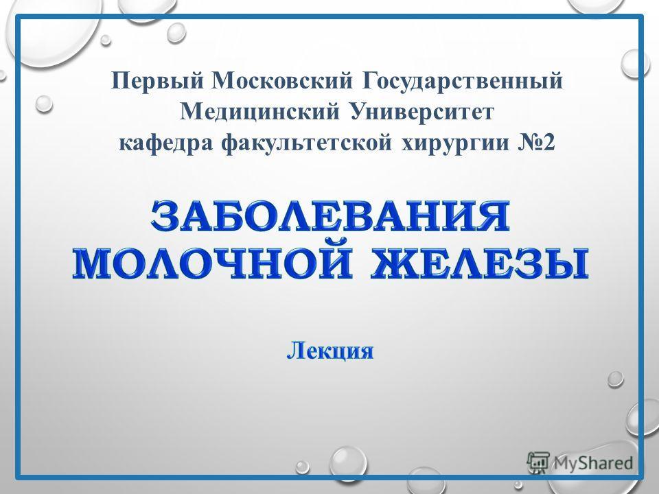 Первый Московский Государственный Медицинский Университет кафедра факультетской хирургии 2