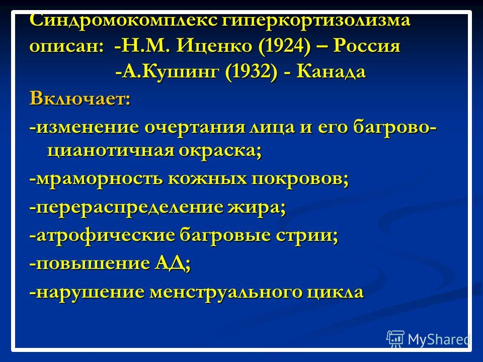 Синдромокомплекс гиперкортизонизма описан: -Н.М. Иценко (1924) – Россия -А.Кушинг (1932) - Канада Синдромокомплекс гиперкортизонизма описан: -Н.М. Иценко (1924) – Россия -А.Кушинг (1932) - Канада Включает: -изменение очертания лица и его багрово- циа