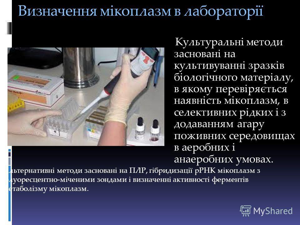 Визначення мікоплазм в лобораторії Культуральні методы засновані на культивуванні зразків біологічного матеріалу, в якому перевіряється наявність мікоплазм, в селективных рідких і з додаванням агару поживних середовищах в аеробних і анаеробних умовах