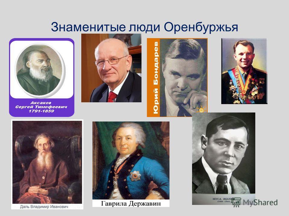 Знаменитые люди Оренбуржья