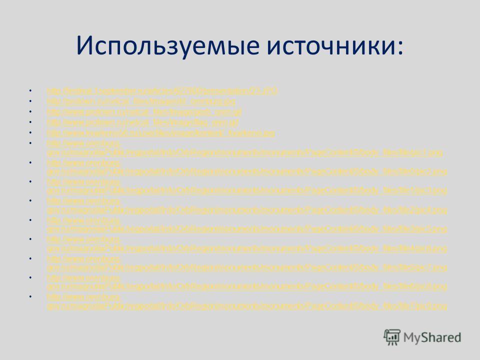 Используемые источники: http://festival.1september.ru/articles/627600/presentation/23. JPG http://protown.ru/netcat_files/Image/obl_orenburg.jpg http://www.protown.ru/netcat_files/Image/gerb_oren.gif http://www.protown.ru/netcat_files/Image/flag_oren