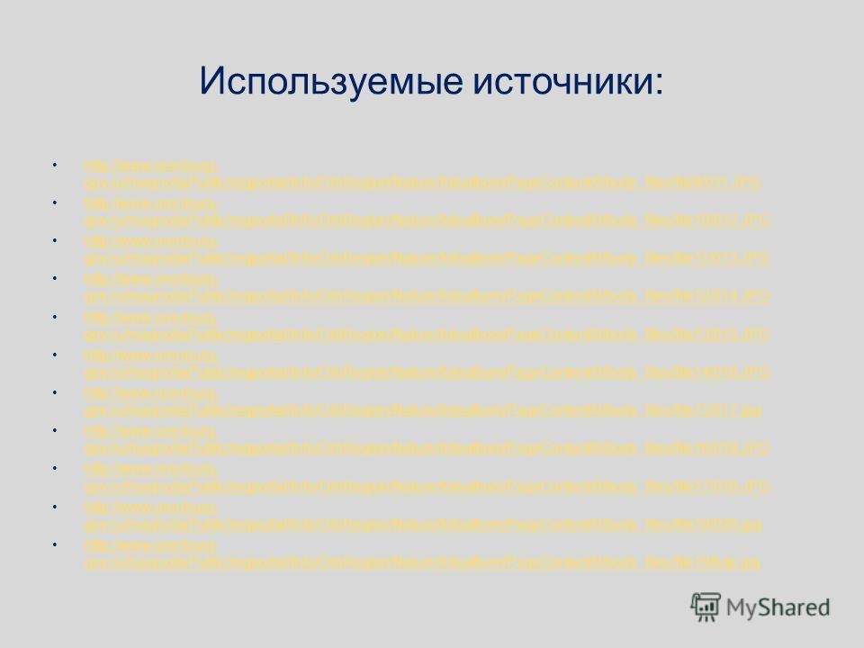 Используемые источники: http://www.orenburg- gov.ru/magnoliaPublic/regportal/Info/OrbRegion/Nature/fotoalbom/PageContent/0/body_files/file9/011.JPGhttp://www.orenburg- gov.ru/magnoliaPublic/regportal/Info/OrbRegion/Nature/fotoalbom/PageContent/0/body
