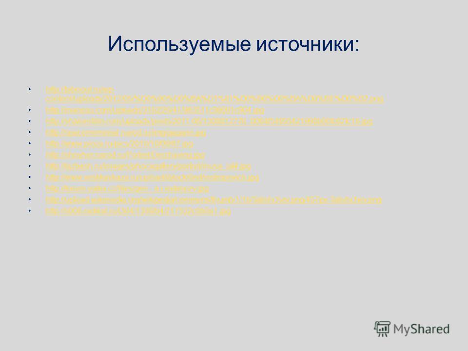 Используемые источники: http://bibnout.ru/wp- content/uploads/2012/05/%D0%90%D0%BA%D1%81%D0%B0%D0%BA%D0%BE%D0%B2.pnghttp://bibnout.ru/wp- content/uploads/2012/05/%D0%90%D0%BA%D1%81%D0%B0%D0%BA%D0%BE%D0%B2. png http://manesu.com/uploads/3102/20/41/963