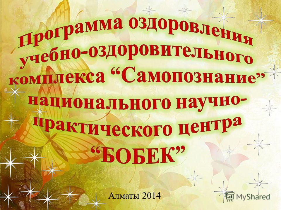 Алматы 2014