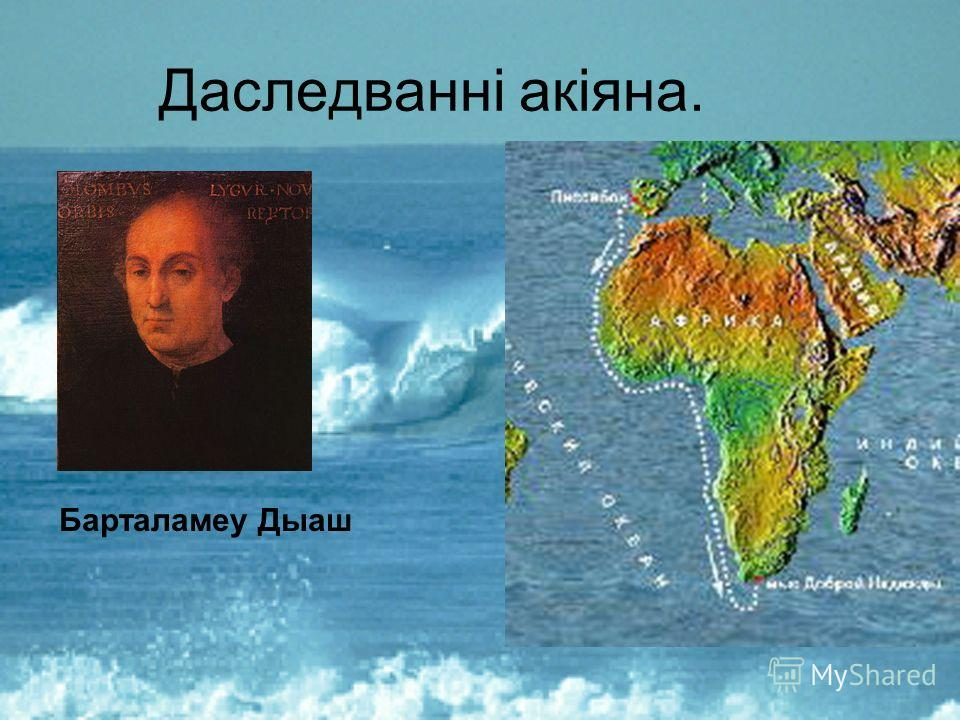 Даследванні акіяна. Барталамеу Дыаш