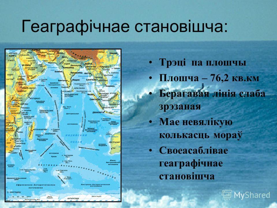 Геаграфічнае становішча: Трэці па плошчы Плошча – 76,2 кв.км Берагавая лінія слаба зрэзаная Мае невялікую колькасць мораў Своеасаблівае геаграфічнае становішча