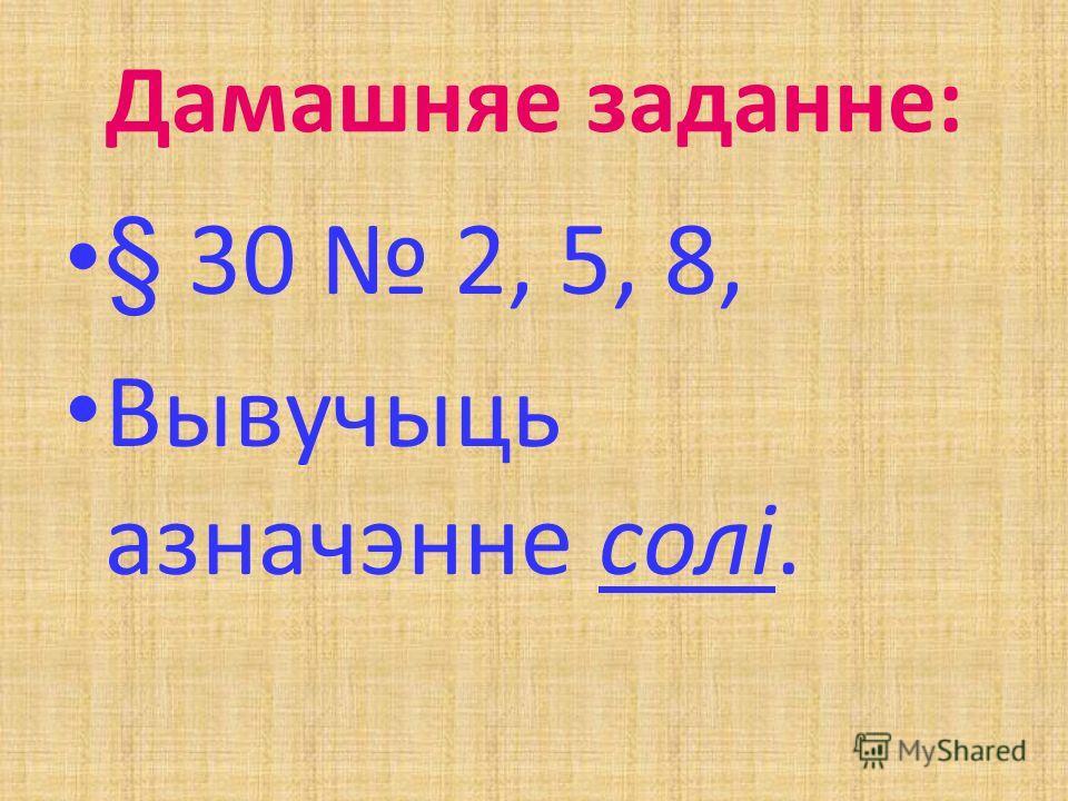 Дамашняе задание: § 30 2, 5, 8, Вывучыць азначэнне солі.