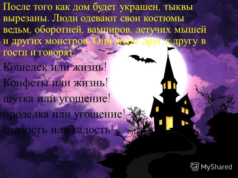 Украшение дома На хэллоуин люди делают свой дом как можно ужасней. Они вешают вырезанных летучих мышей, приведений, пластмассовых скелетов и многое другое