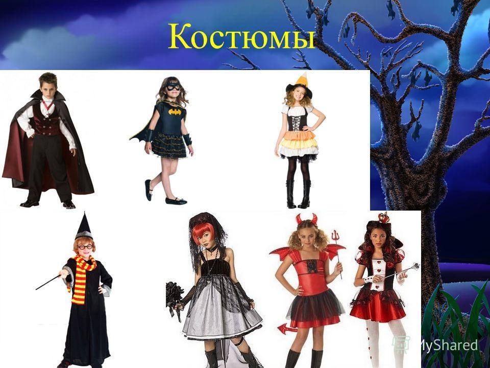 После того как дом будет украшен, тыквы вырезаны. Люди одевают свои костюмы ведьм, оборотней, вампиров, летучих мышей и других монстров. Они ходят друг к другу в гости и говорят: Кошелек или жизнь! Конфеты или жизнь! шутка или угощение! проделка или
