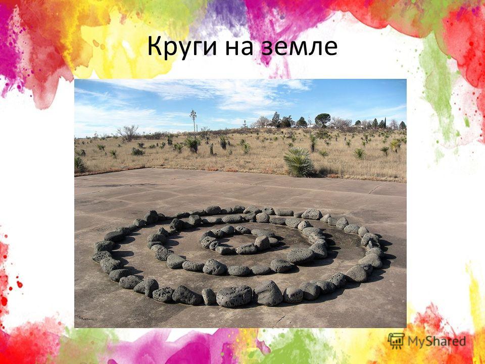 Круги на земле