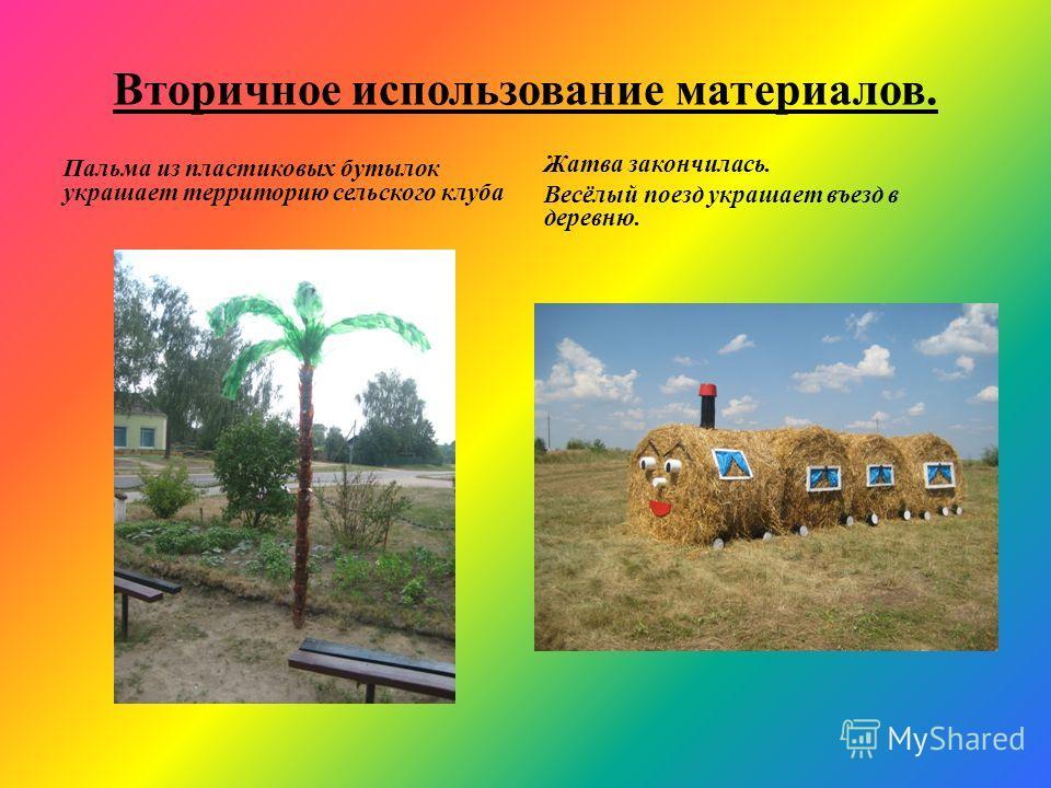 Вторичное использование материалов. Пальма из пластиковых бутылок украшает территорию сельского клуба Жатва закончилась. Весёлый поезд украшает въезд в деревню.