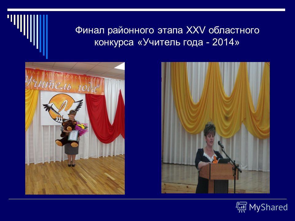 Финал районного этапа XXV областного конкурса «Учитель года - 2014»