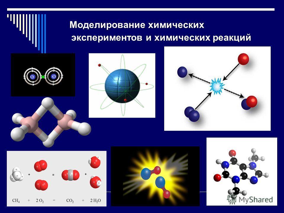 Моделирование химических экспериментов и химических реакций Моделирование химических экспериментов и химических реакций