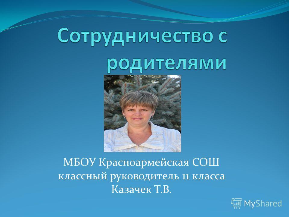 МБОУ Красноармейская СОШ классный руководитель 11 класса Казачек Т.В.