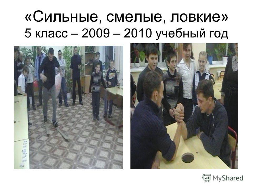 «Сильные, смелые, ловкие» 5 класс – 2009 – 2010 учебный год