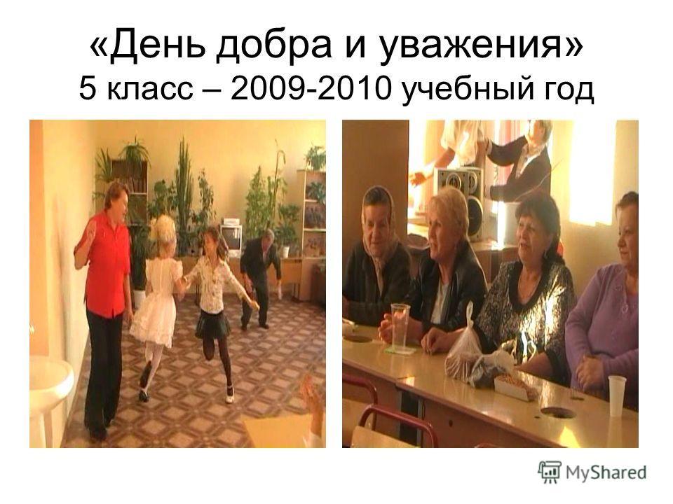 «День добра и уважения» 5 класс – 2009-2010 учебный год