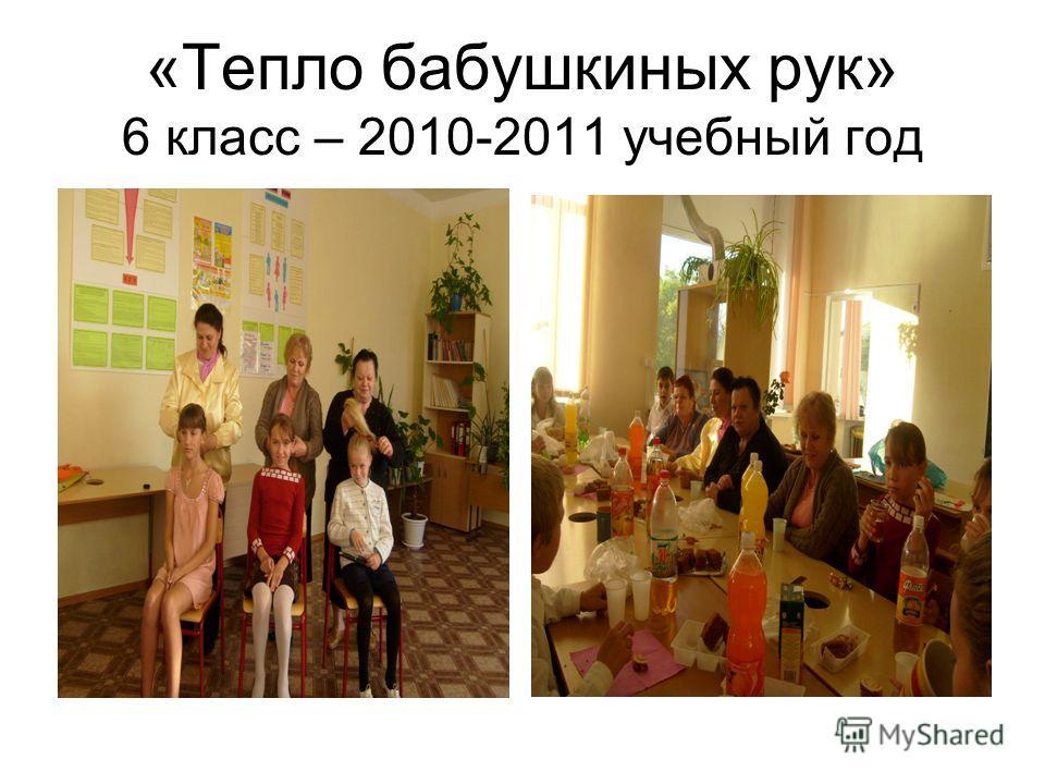 «Тепло бабушкиных рук» 6 класс – 2010-2011 учебный год