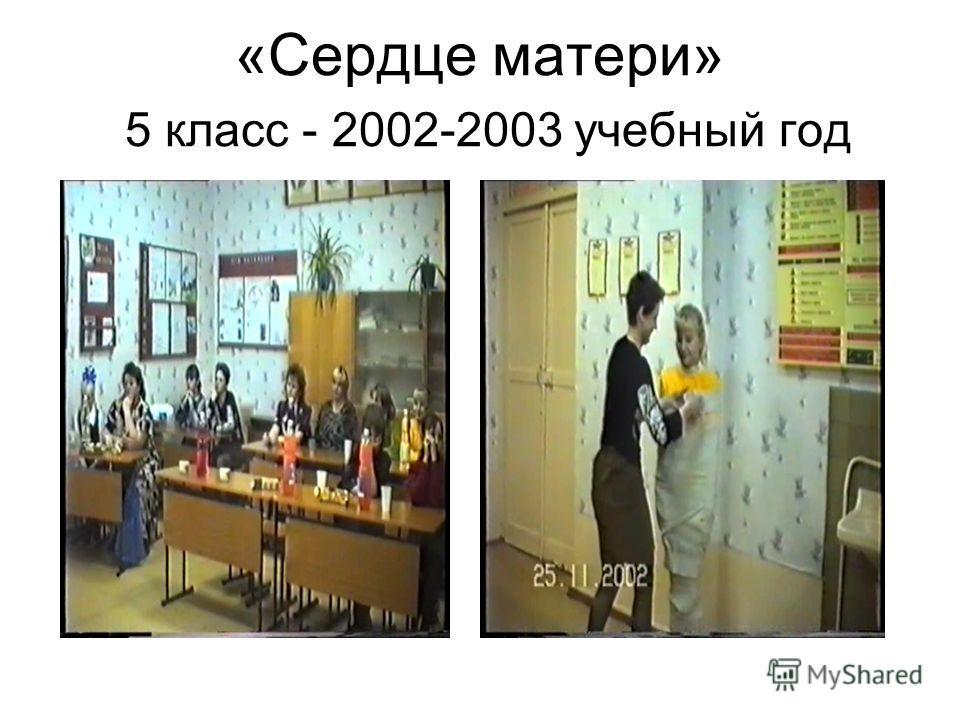 «Сердце матери» 5 класс - 2002-2003 учебный год