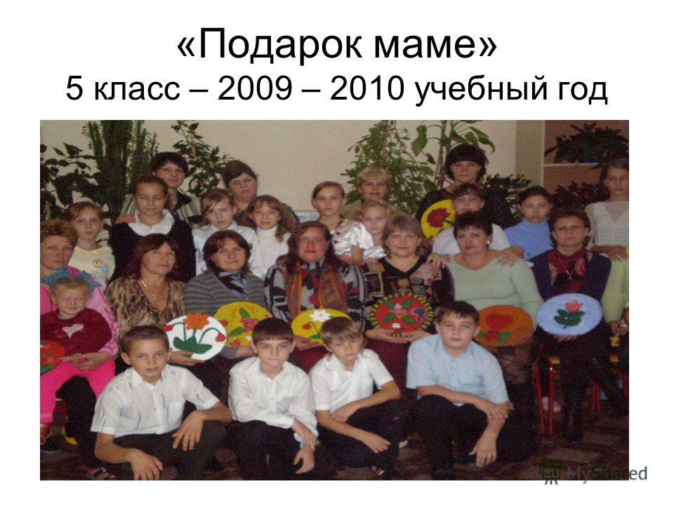 «Подарок маме» 5 класс – 2009 – 2010 учебный год