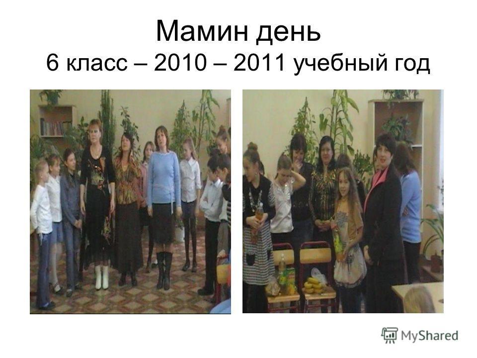 Мамин день 6 класс – 2010 – 2011 учебный год