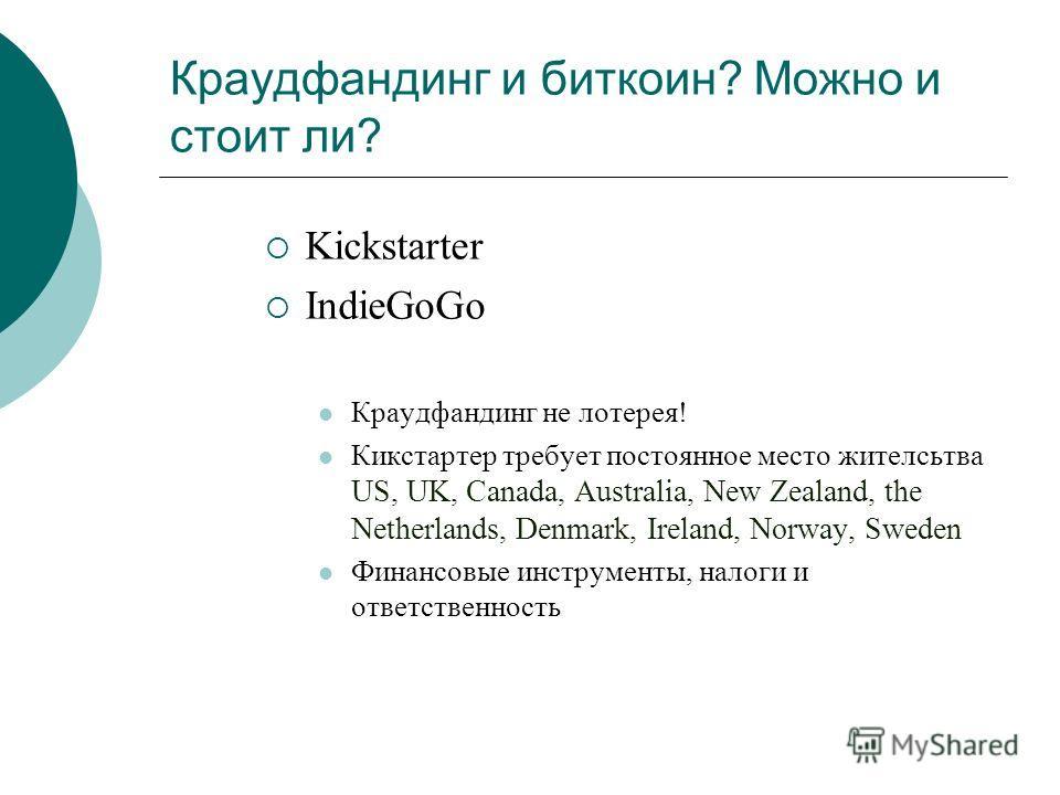 Краудфандинг и биткоин? Можно и стоит ли? Kickstarter IndieGoGo Краудфандинг не лотерея! Кикстартер требует постоянное место жительства US, UK, Canada, Australia, New Zealand, the Netherlands, Denmark, Ireland, Norway, Sweden Финансовые инструменты,