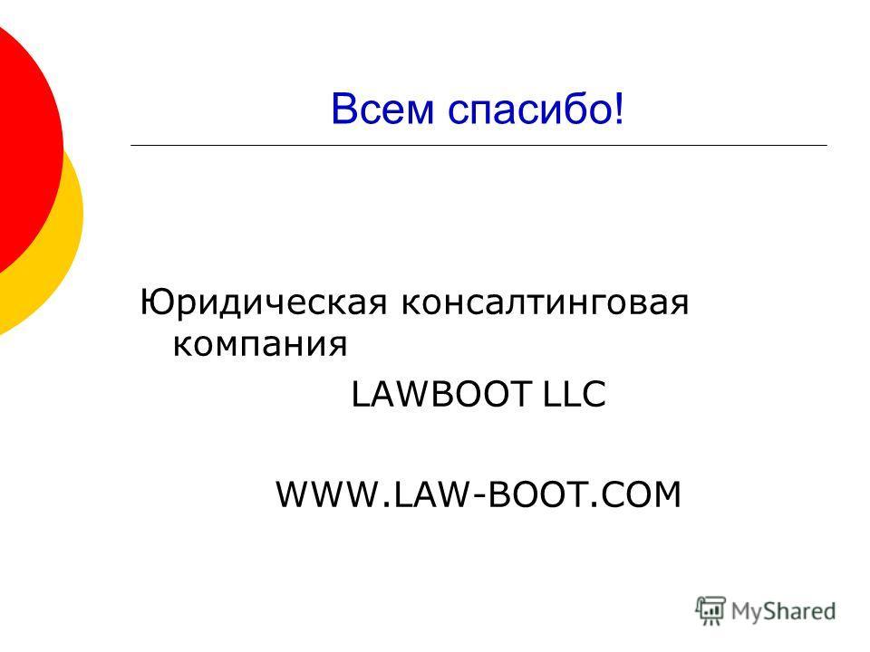 Всем спасибо! Юридическая консалтинговая компания LAWBOOT LLC WWW.LAW-BOOT.COM