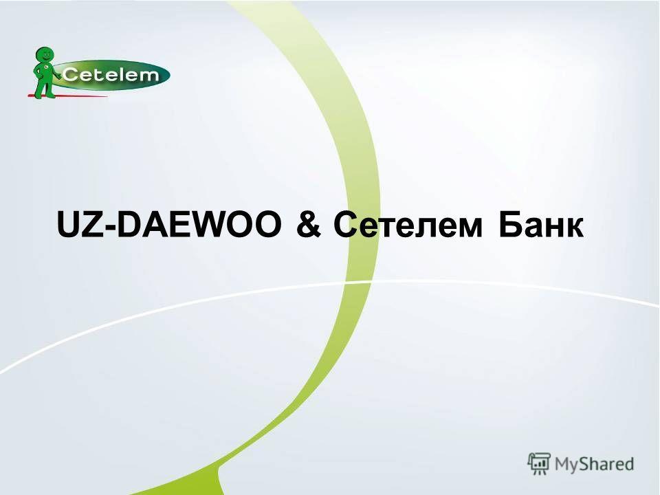 UZ-DAEWOO & Сетелем Банк