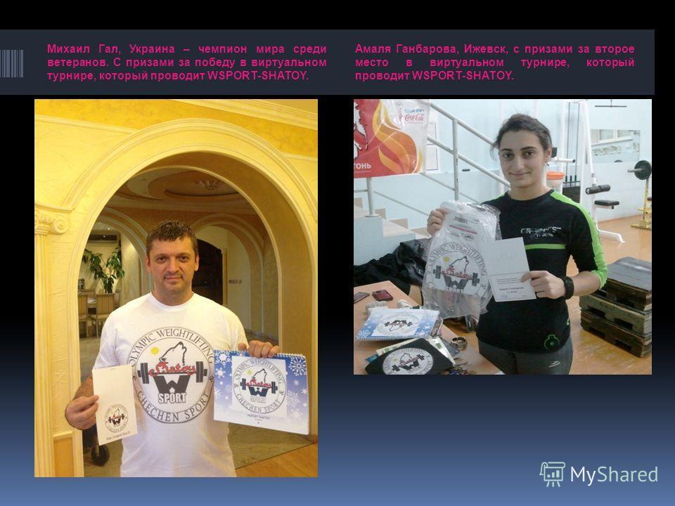 Мир WSPORT-SHATOY Аттила Фери, Венгрия – бронзовый призер Олимпиады-1996 Дмитрий Клоков, Москва – чемпион мира-2005, серебряный призер Олимпиады-2008