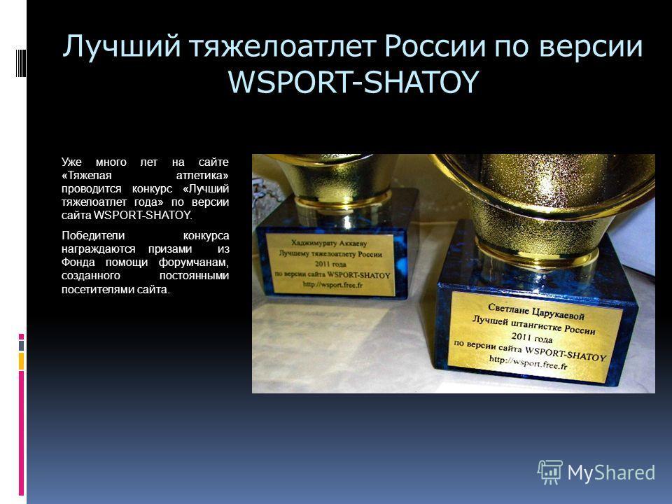 Сайт WSPORT-SHATOY был единственным неофициальным представителем СМИ, аккредитованным на чемпионат мира-2011 по тяжелой атлетике в Париже.