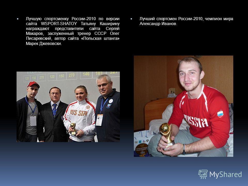 Награждение лучших тяжелоатлетов России по версии сайта Чемпионка мира-2011 Светлана Царукаева Чемпион мира-2011 Хаджимурат Аккаев
