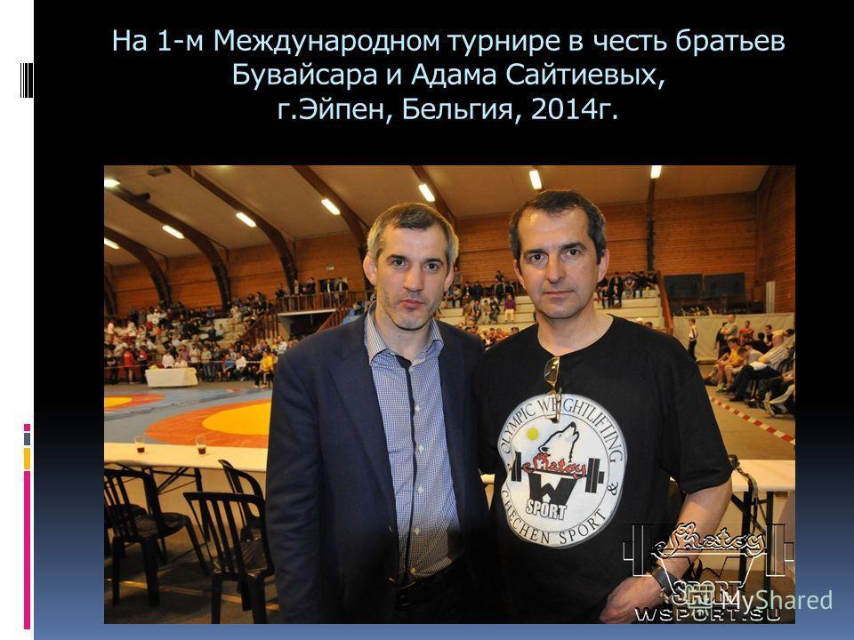 На чемпионате Европы-2014 по борьбе, г.Вантаа, Финляндия
